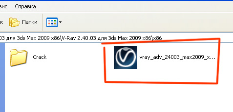 Vray 1. 5 sp3 for 3d max 2010 32/64 bit working crack.